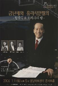 유라시안필하모닉오케스트라