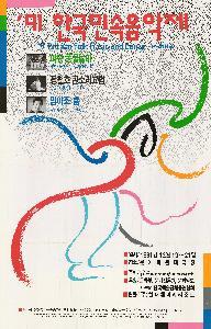 ('91)한국민속음악제
