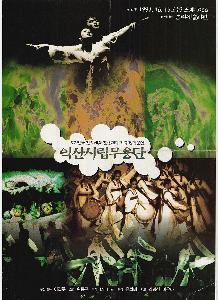(제38회) 전국민속예술경연대회 기념 정기공연