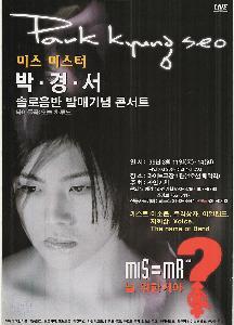 (미스 미스터) 박경서 솔로음반 발매기념 콘서트