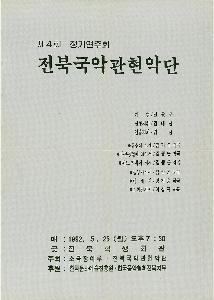 (제4회) 전북국악관현악단 정기연주회