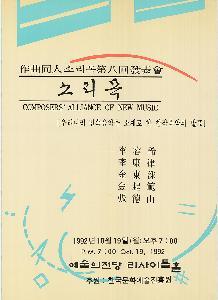 (제8회) 작곡동인 소리목 발표회