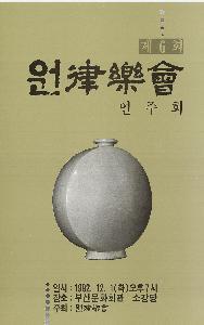 (제6회) 원율악회 연주회