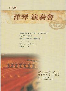 (제5회) 양금 연주회