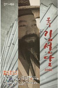 (2002) 봉이 김선달