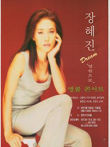 장혜진 앵콜 콘서트