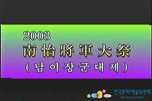(2003) 남이장군 사당제