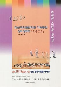 마산국악관현악단