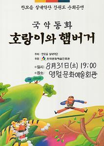 (국악동화) 호랑이와 햄버거 - 영월