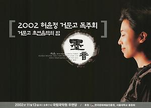 (2002) 허윤정 거문고 독주회