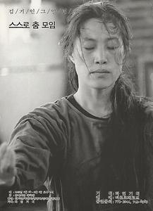 (김기인, 그 열번째) 스스로 춤 모임