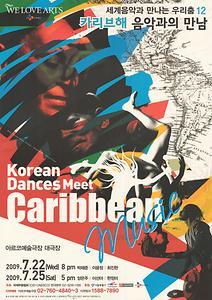 카리브해 음악과의 만남