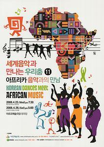 아프리카 음악과의 만남