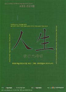 서울연극협회