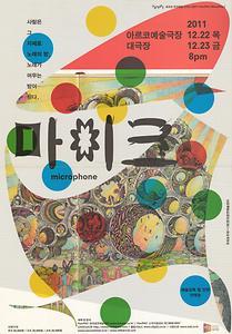 (재)한국공연예술센터