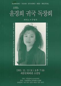 서울싱어즈소사이어티