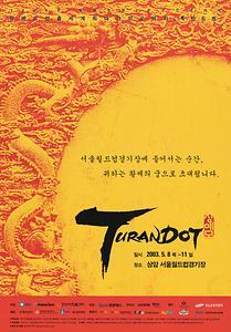 투란도트 ; Turandot