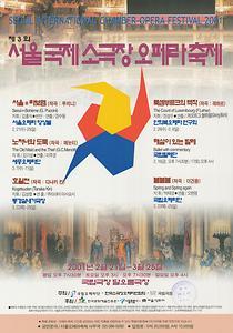 (제3회) 서울 국제 소극장 오페라 축제