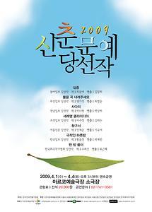 (2009) 신춘문예당선작(2)