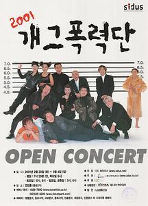 (2001) 개그폭력단 Open Concert