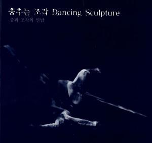 춤추는 조각